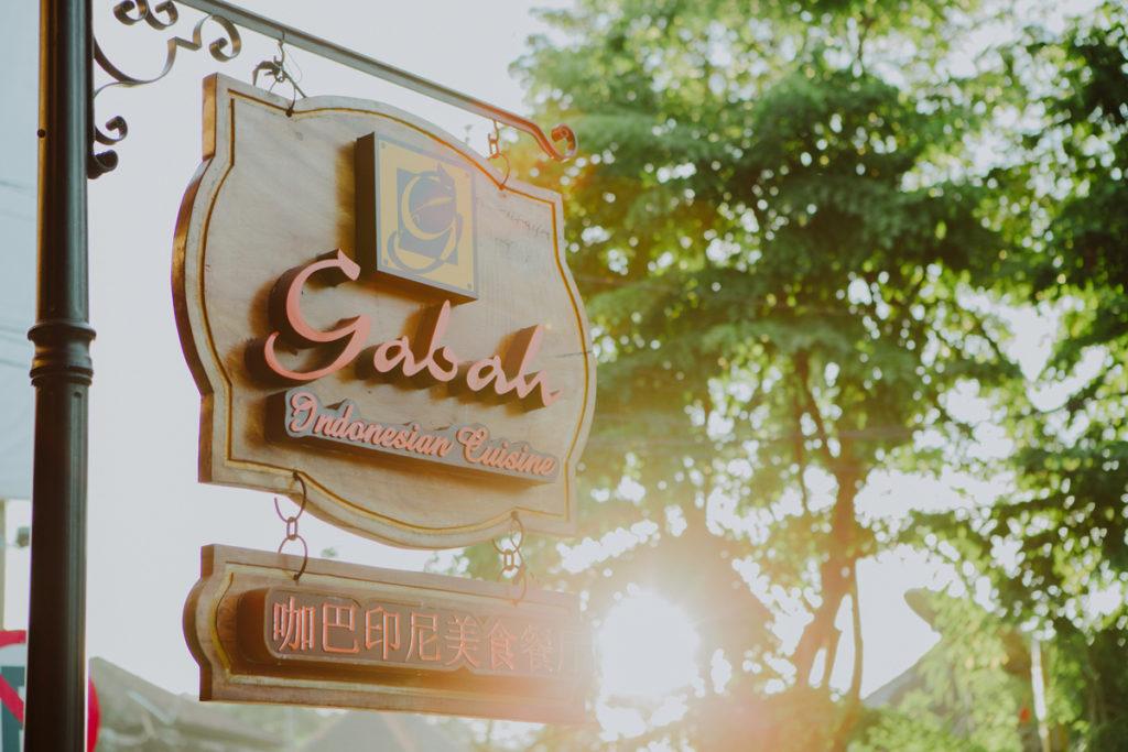Gabah Restaurant Bali 2 1024x683 » Menikmati Kuliner ala Bangsawan di Gabah Restaurant Bali